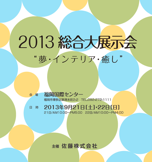 2013tenjikai.jpg