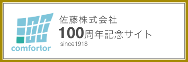 佐藤株式会社100周年記念サイト