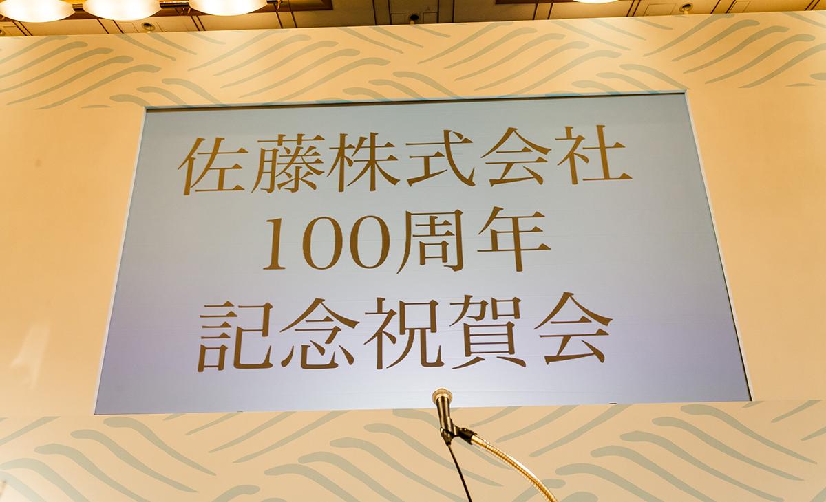 創業100周年記念祝賀会
